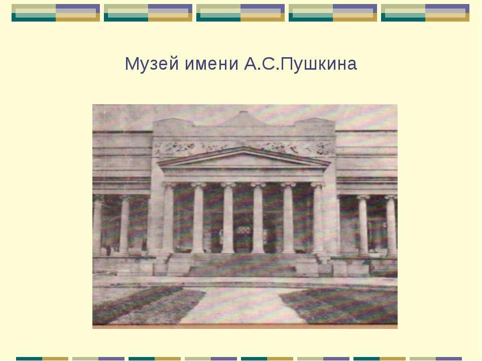 Музей имени А.С.Пушкина