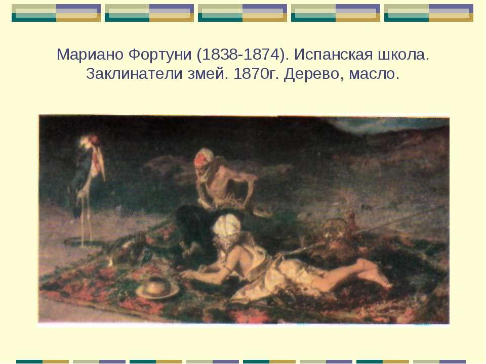 Мариано Фортуни (1838-1874). Испанская школа. Заклинатели змей. 1870г. Дерево...
