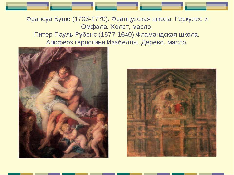 Франсуа Буше (1703-1770). Французская школа. Геркулес и Омфала. Холст, масло....