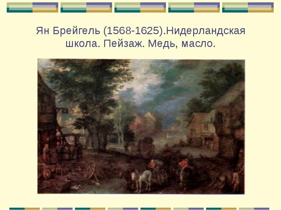 Ян Брейгель (1568-1625).Нидерландская школа. Пейзаж. Медь, масло.