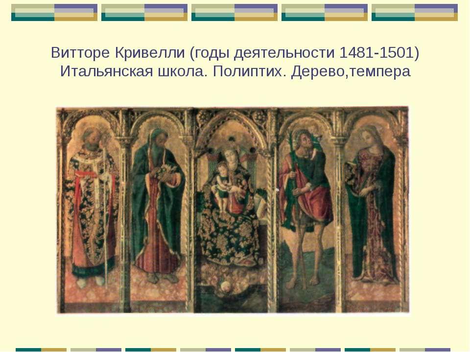 Витторе Кривелли (годы деятельности 1481-1501) Итальянская школа. Полиптих. Д...