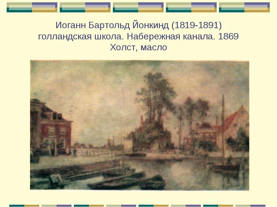 Иоганн Бартольд Йонкинд (1819-1891) голландская школа. Набережная канала. 186...