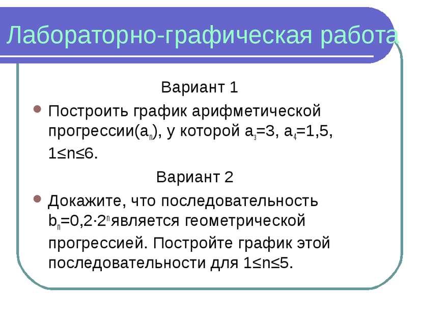 Лабораторно-графическая работа Вариант 1 Построить график арифметической прог...