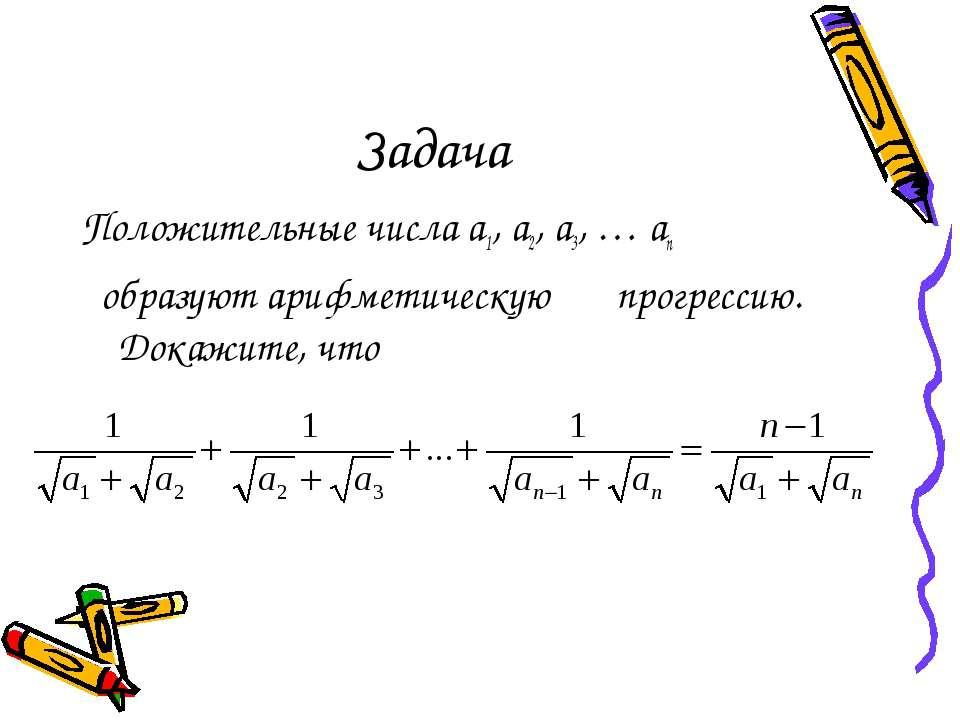 Задача Положительные числа а1, а2, а3, … аn образуют арифметическую прогресси...