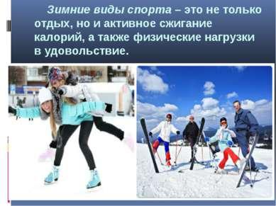 Зимние виды спорта – это не только отдых, но и активное сжигание калорий, а т...