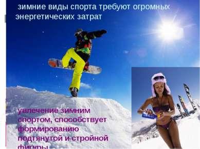 зимние виды спорта требуют огромных энергетических затрат увлечение зимним сп...