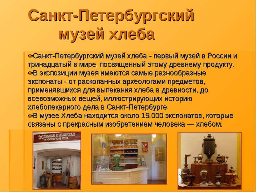 Санкт-Петербургский музей хлеба Санкт-Петербургский музей хлеба - первый музе...