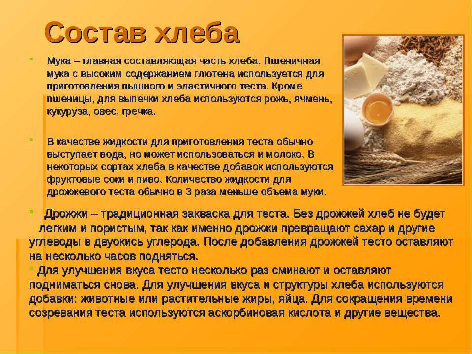 Состав хлеба Мука – главная составляющая часть хлеба. Пшеничная мука с высоки...
