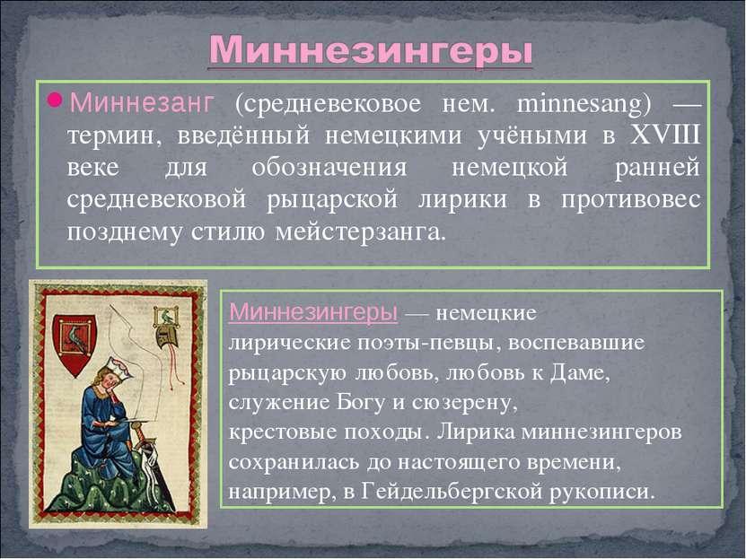 Миннезанг (средневековое нем. minnesang) — термин, введённый немецкими учёным...