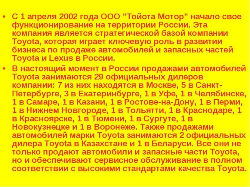 """С 1 апреля 2002 года ООО """"Тойота Мотор"""" начало свое функционирование на терри..."""