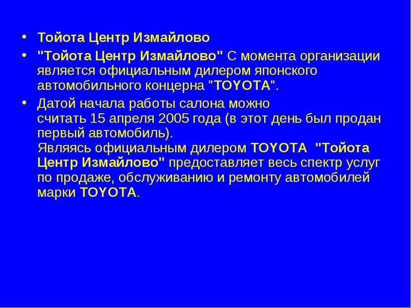 "Тойота Центр Измайлово ""Тойота Центр Измайлово"" С момента организации являетс..."