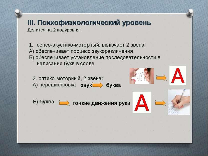 III. Психофизиологический уровень Делится на 2 подуровня: сенсо-акустико-мото...