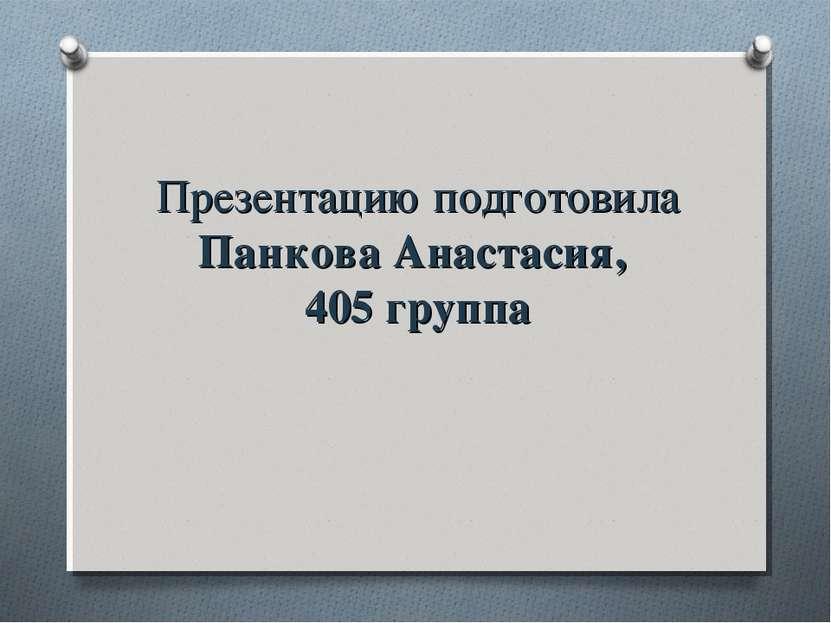 Презентацию подготовила Панкова Анастасия, 405 группа
