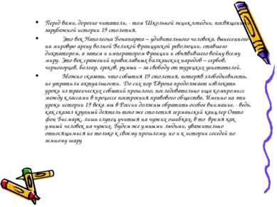 Перед вами, дорогие читатели, - том Школьной энциклопедии, посвященный зарубе...
