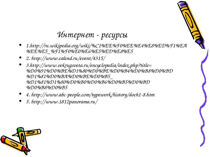 Интернет - ресурсы 1.http://ru.wikipedia.org/wiki/%C1%EE%F0%EE%E4%E8%ED%F1%EA...