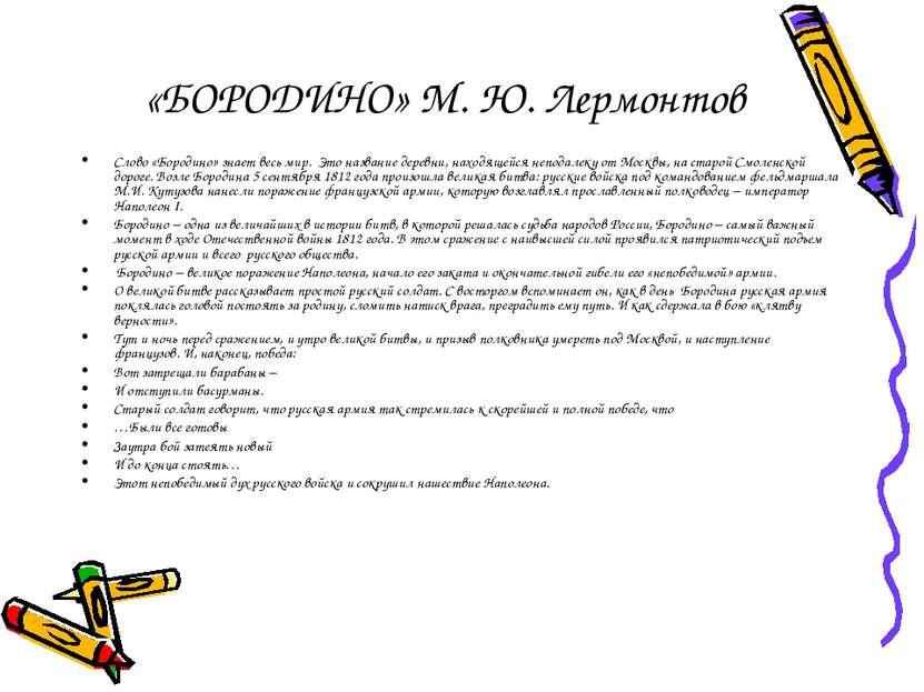 «БОРОДИНО» М. Ю. Лермонтов Слово «Бородино» знает весь мир. Это название дере...