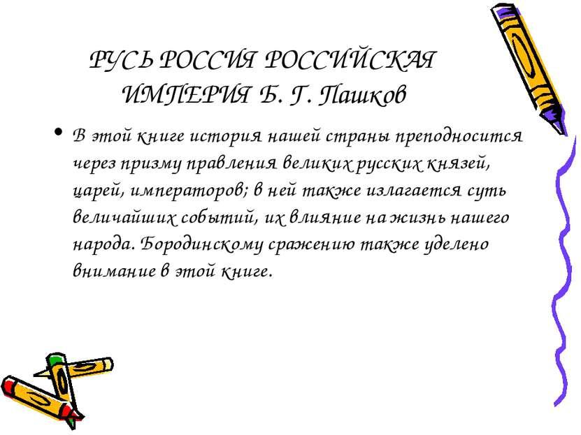 РУСЬ РОССИЯ РОССИЙСКАЯ ИМПЕРИЯ Б. Г. Пашков В этой книге история нашей страны...