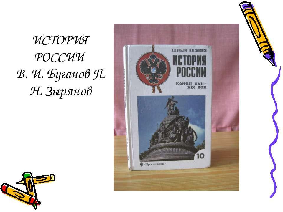 ИСТОРИЯ РОССИИ В. И. Буганов П. Н. Зырянов