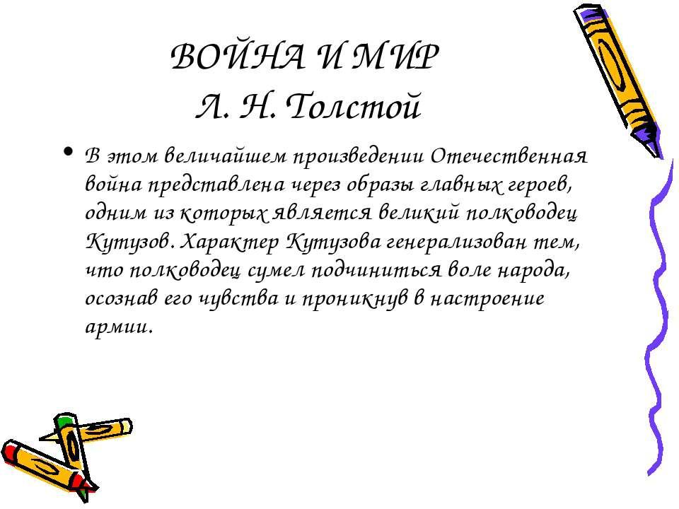ВОЙНА И МИР Л. Н. Толстой В этом величайшем произведении Отечественная война ...