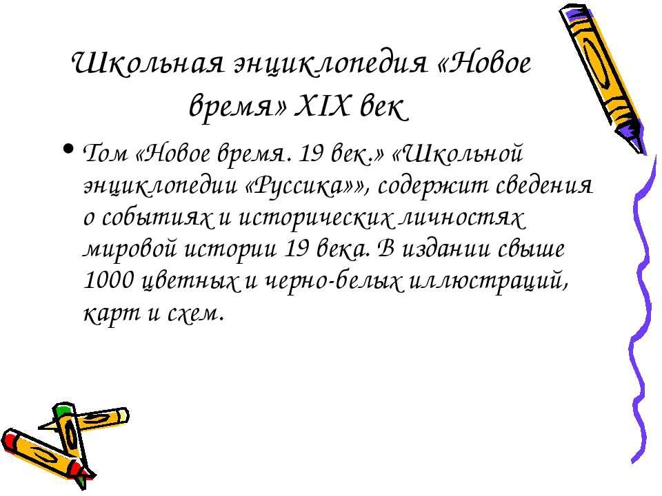 Школьная энциклопедия «Новое время» XIX век Том «Новое время. 19 век.» «Школь...