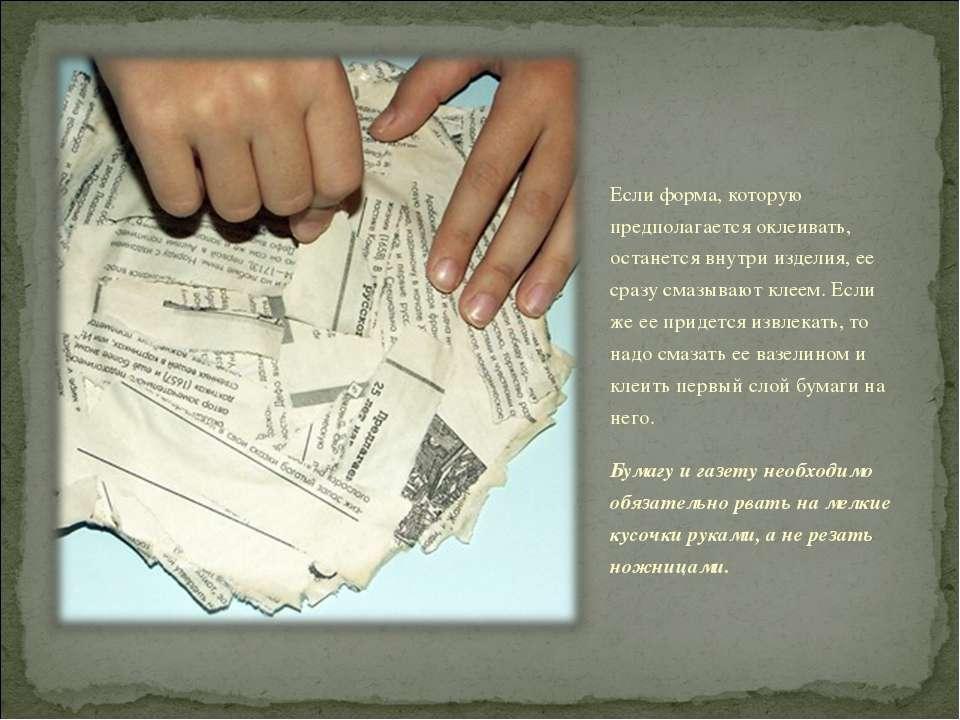 Если форма, которую предполагается оклеивать, останется внутри изделия, ее ср...