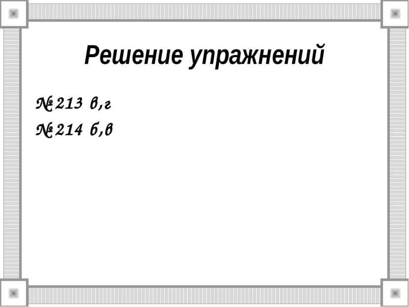 Решение упражнений № 213 в,г № 214 б,в