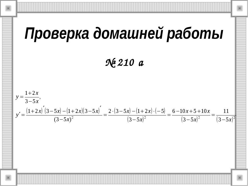 Проверка домашней работы № 210 а