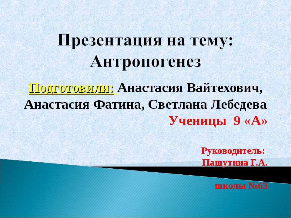 Подготовили: Анастасия Вайтехович, Анастасия Фатина, Светлана Лебедева Учениц...