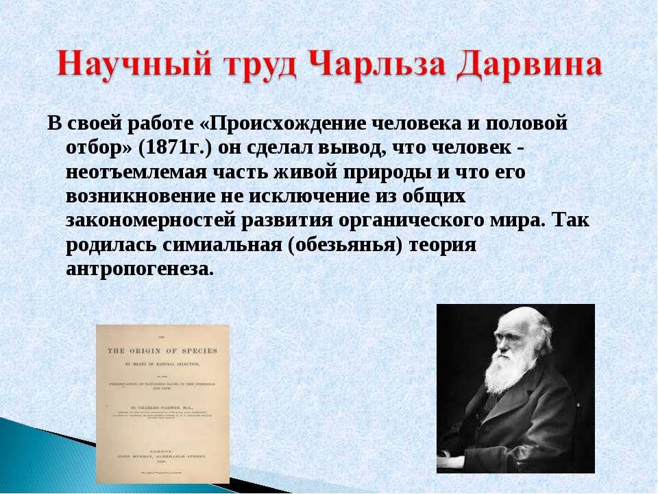 В своей работе «Происхождение человека и половой отбор» (1871г.) он сделал вы...