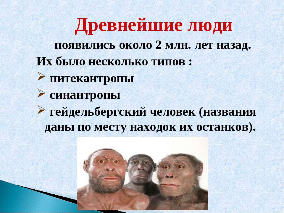 Древнейшие люди появились около 2 млн. лет назад. Их было несколько типов : п...
