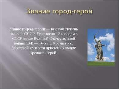 Звание го род-геро й— высшая степень отличия СССР. Присвоено 12 городам в СС...