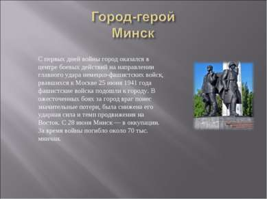 С первых дней войны город оказался в центре боевых действий на направлении гл...