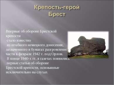 Впервые об обороне Брестской крепости стало известно из штабного немецкого до...