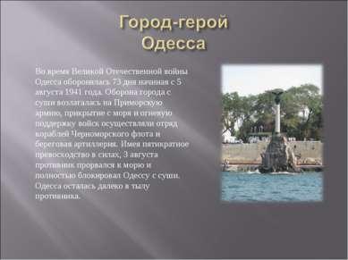 Во время Великой Отечественной войны Одесса оборонялась 73 дня начиная с 5 ав...