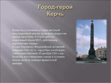 Фашисты установили в Керчи жестокий оккупационный режим, проводили репрессии ...