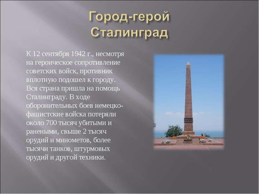 К 12 сентября 1942 г., несмотря на героическое сопротивление советских войск,...