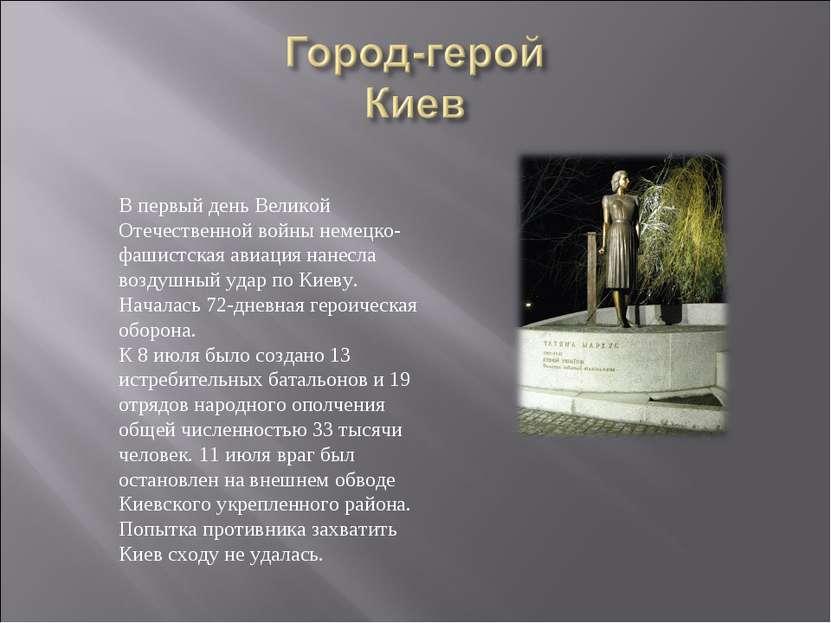 В первый день Великой Отечественной войны немецко-фашистская авиация нанесла ...
