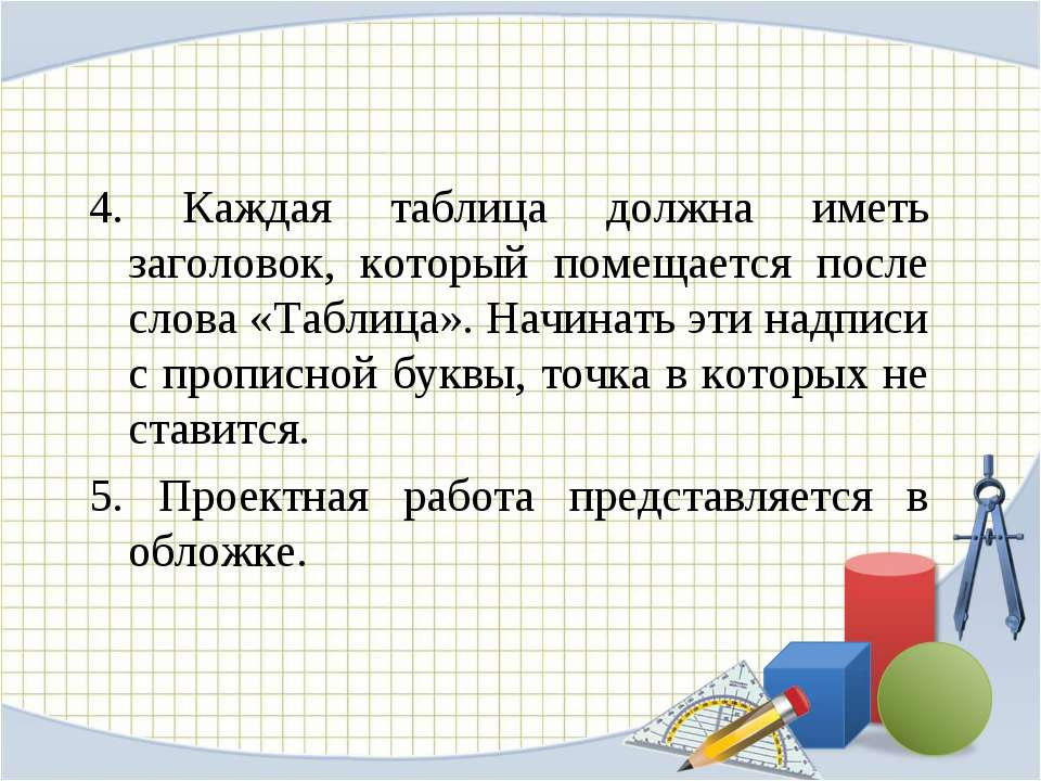 4. Каждая таблица должна иметь заголовок, который помещается после слова «Таб...