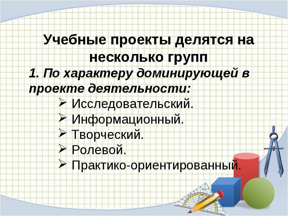 Учебные проекты делятся на несколько групп 1. По характеру доминирующей в про...