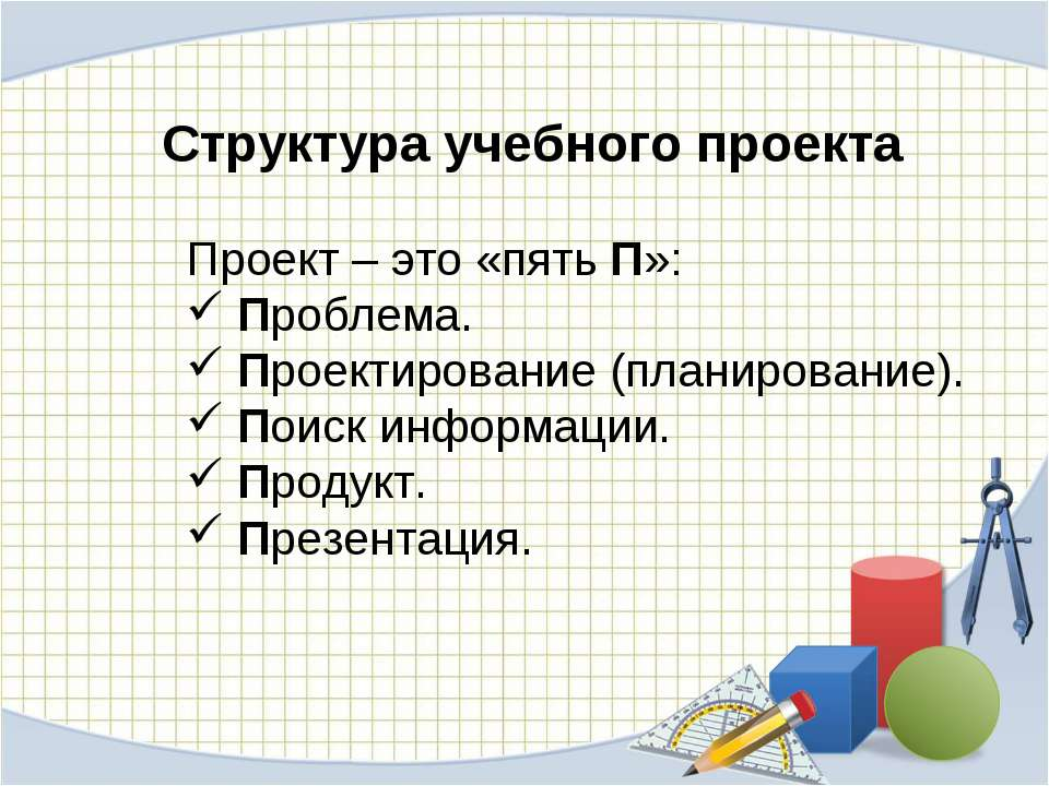 Структура учебного проекта Проект – это «пять П»: Проблема. Проектирование (п...