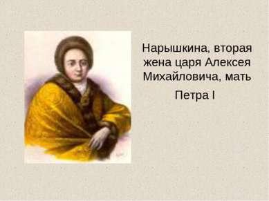 Нарышкина, вторая жена царя Алексея Михайловича, мать Петра I