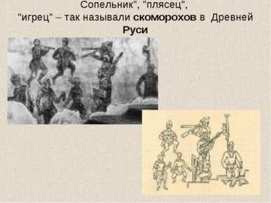 """Сопельник"""", """"плясец"""", """"игрец"""" – так называли скоморохов в Древней Руси"""