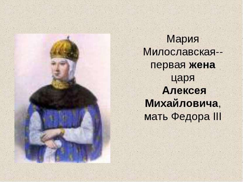 Мария Милославская--первая жена царя Алексея Михайловича, мать Федора III