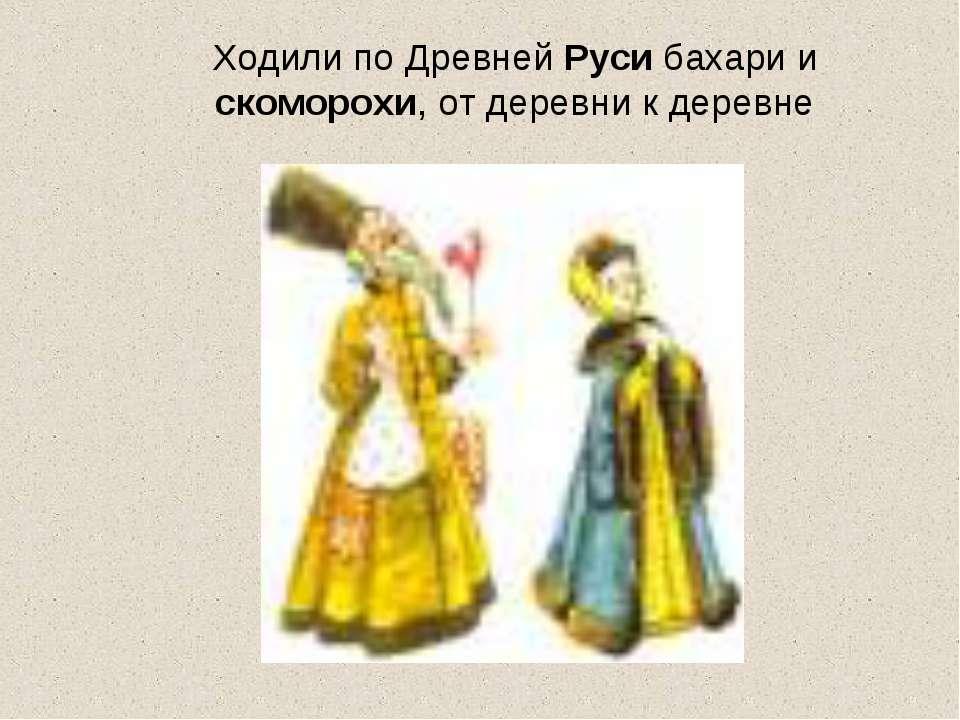 Ходили по Древней Руси бахари и скоморохи, от деревни к деревне