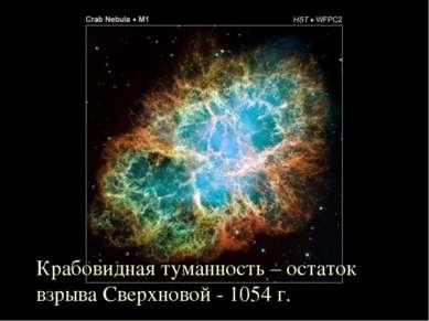 Крабовидная туманность – остаток взрыва Сверхновой - 1054 г.
