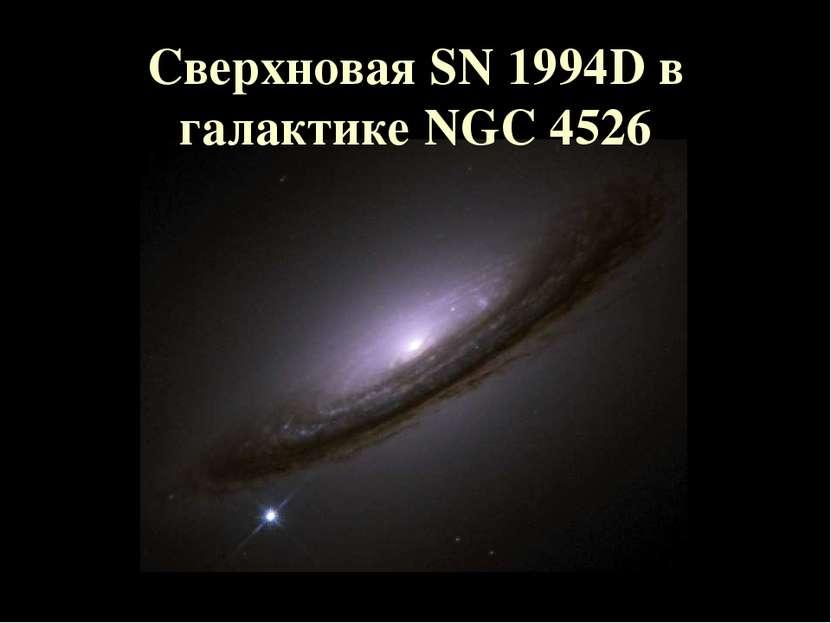 Сверхновая SN 1994D в галактике NGC 4526