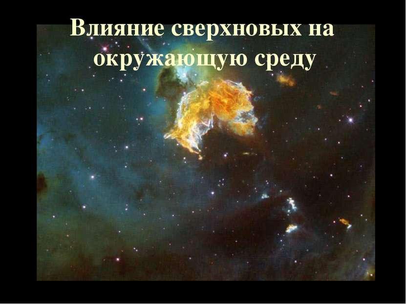 Влияние сверхновых на окружающую среду