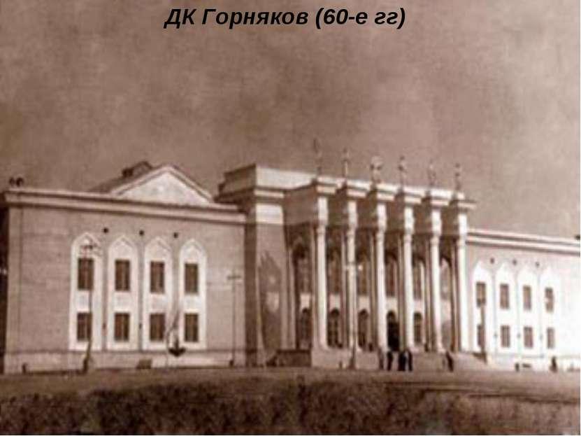 ДК Горняков (60-е гг)