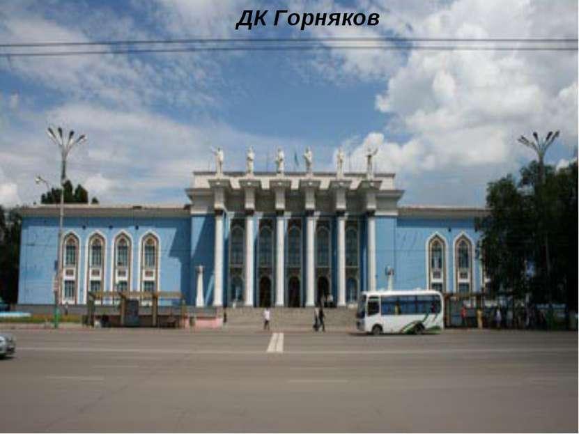 ДК Горняков