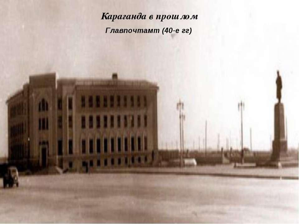 Караганда в прошлом  Главпочтамт (40-е гг)